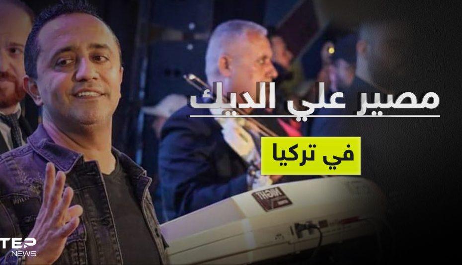 صهر بشار الأسد يبين مصير الفنان السوري علي الديك في تركيا بعد الأنباء عن احتجازه ومصادر مقربة تبدء التحرك (فيديو)