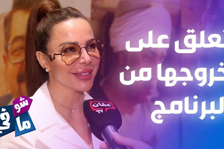 سوزان نجم الدين تلتزم الرمادية وتهرب للمرة الثانية من التوضيح حول موقفها من بشار الأسد في مقابلة جديدة لها (فيديو)