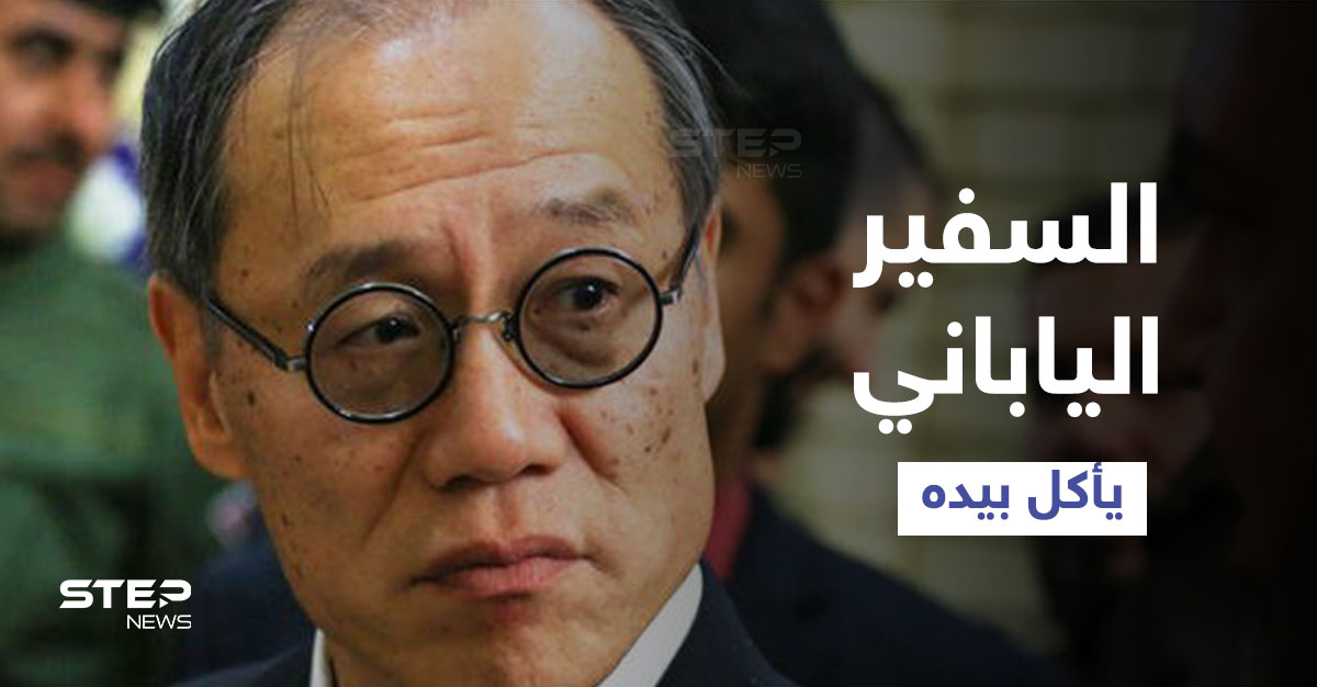السفير الياباني يأكل الأرز بيديه في السعودية ويثير ردود أفعال مختلفة (فيديو)