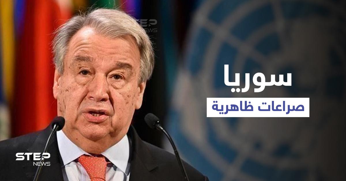 الأمين العام للأمم المتحدة يكشف السرّ الذي يخفيه المجتمع الدولي حول سوريا
