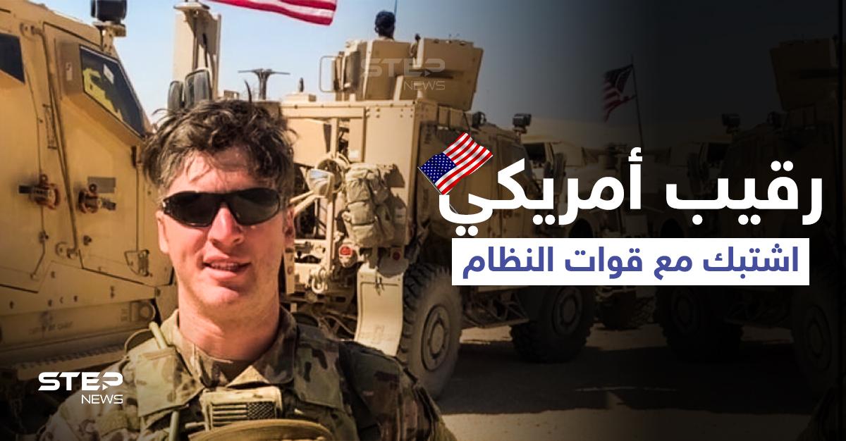 """""""عرّض الجنود للخطر""""… تفاصيل محاكمة رقيب أمريكي اشتبك مع قوات النظام السوري في الحسكة (فيديو)"""