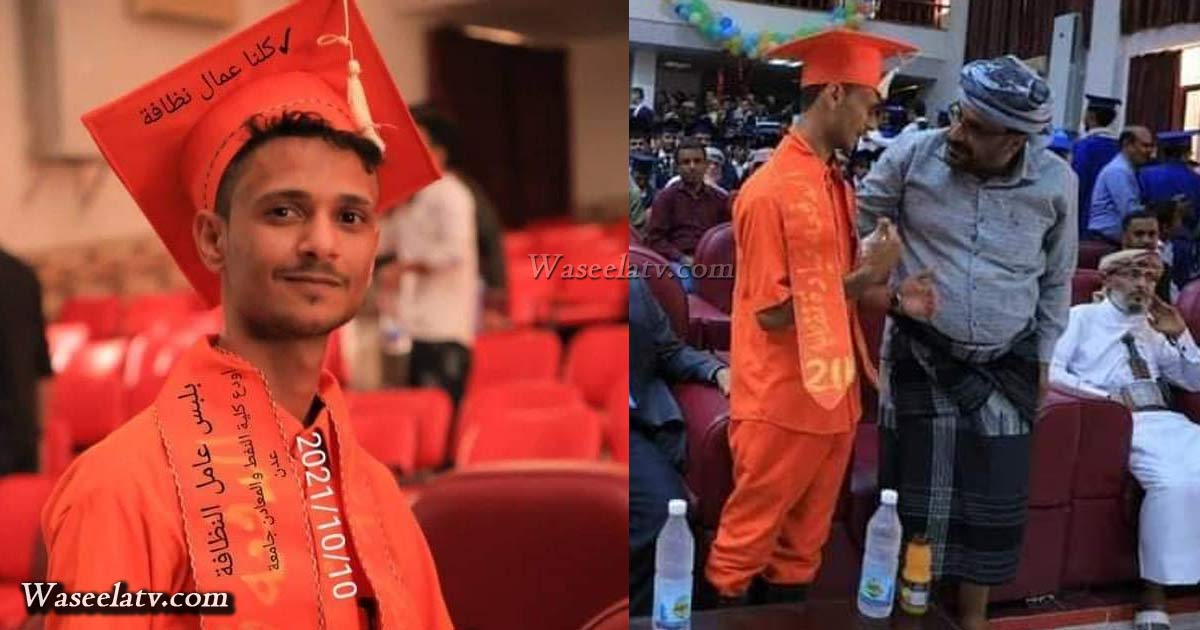 طالب عربي يرتدي زي عمال النظافة خلال حفل تخرجه ويذهل الحضور (صورة)